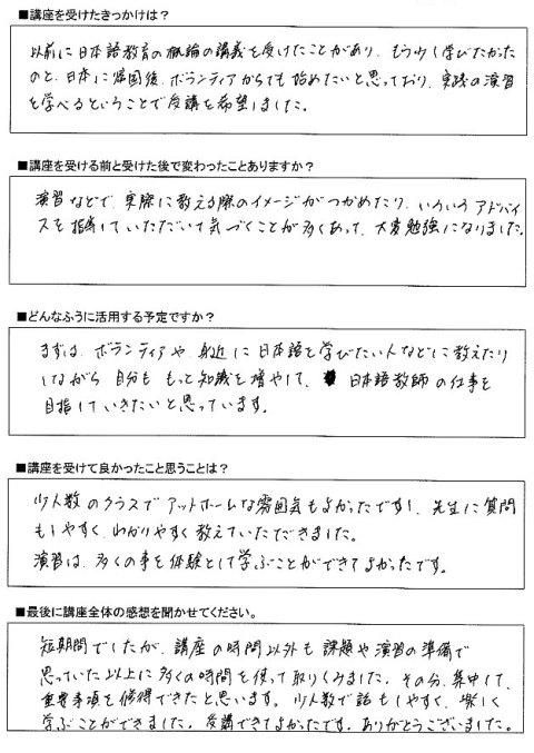 日本語教師養成講座インタビュー